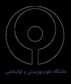 سامانه مدیریت درخواست و خدمات فناوری اطلاعات گاما در دانشگاه علوم بهزیستی و توانبخشی ایران راه اندازی شد.